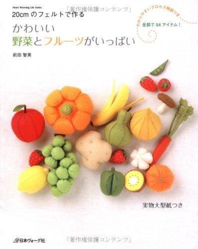 かわいい野菜とフルーツがいっぱい (Heart Warming Life Series)