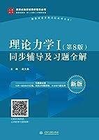 理论力学I(第8版)同步辅导及习题全解(高校经典教材同步辅导丛书)