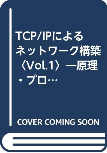 TCP/IPによるネットワーク構築〈Vol.1〉―原理・プロトコル・アーキテクチャの詳細を見る
