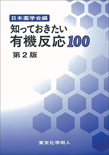 知っておきたい有機反応100 第2版