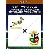 ラグビー ブリティッシュ&アイリッシュ・ライオンズ2021 南アフリカ遠征 テストマッチ第1戦 南アフリカ vs. B&Iライオンズ