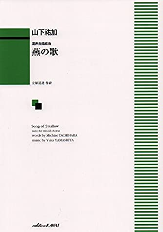 混声合唱組曲 燕の歌 (1396)