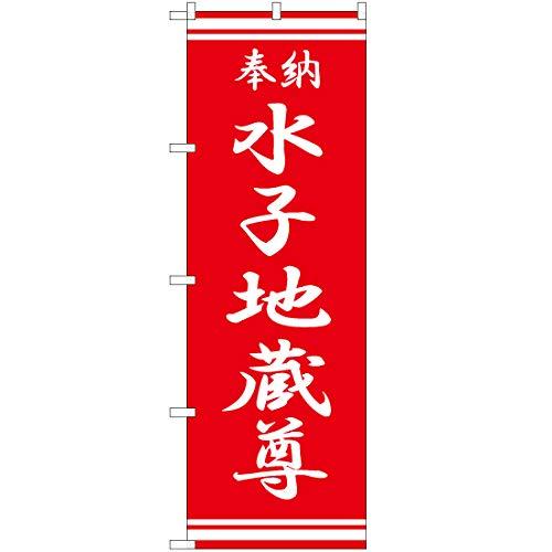 【のぼり旗】のぼり 水子地蔵尊 AKB-346 神社 お宮 神宮 お参り