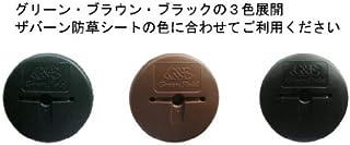 防草ワッシャー(色:ブラウン) ※ザバーン防草シート用 【50入/箱】 【DK】