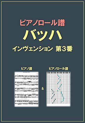 ピアノロール譜 バッハ インヴェンション 第3番