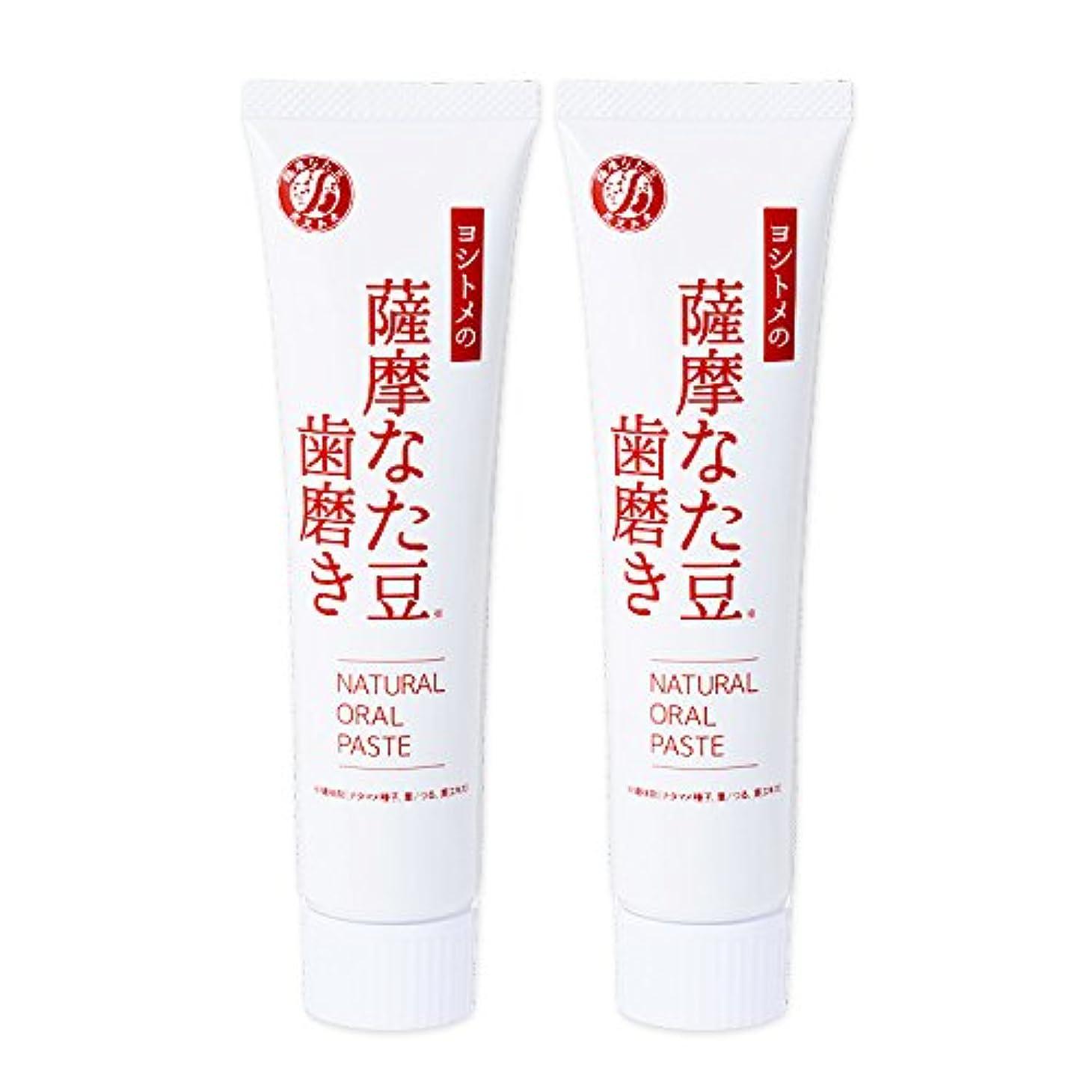 再生可能肺炎ソブリケットヨシトメの薩摩なた豆歯磨き [110g]白箱◆2個セット
