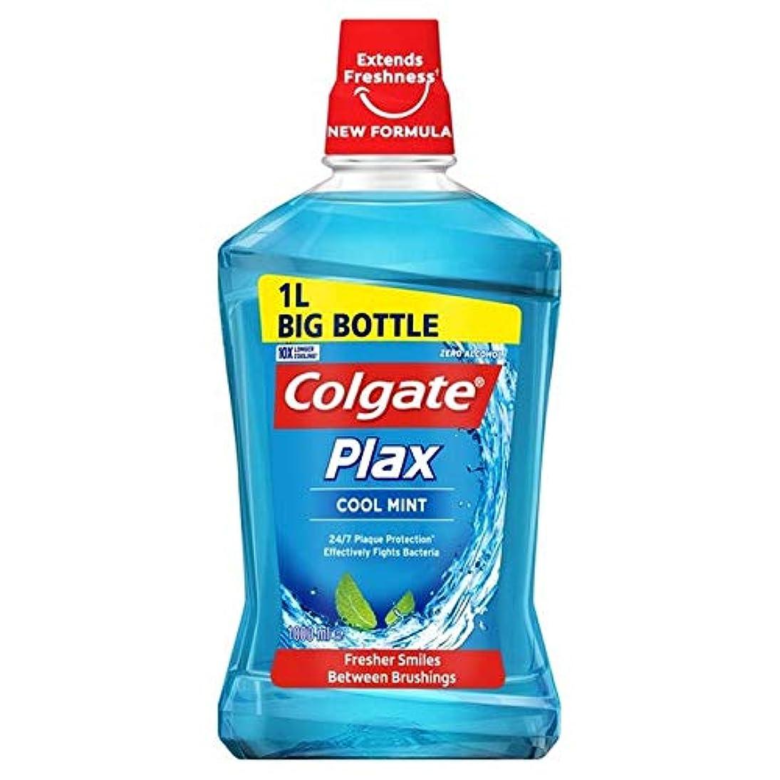 性格信じるコンピューター[Colgate ] コルゲートPlaxクールミントマウスウォッシュ1リットル - Colgate Plax Cool Mint Mouthwash 1L [並行輸入品]