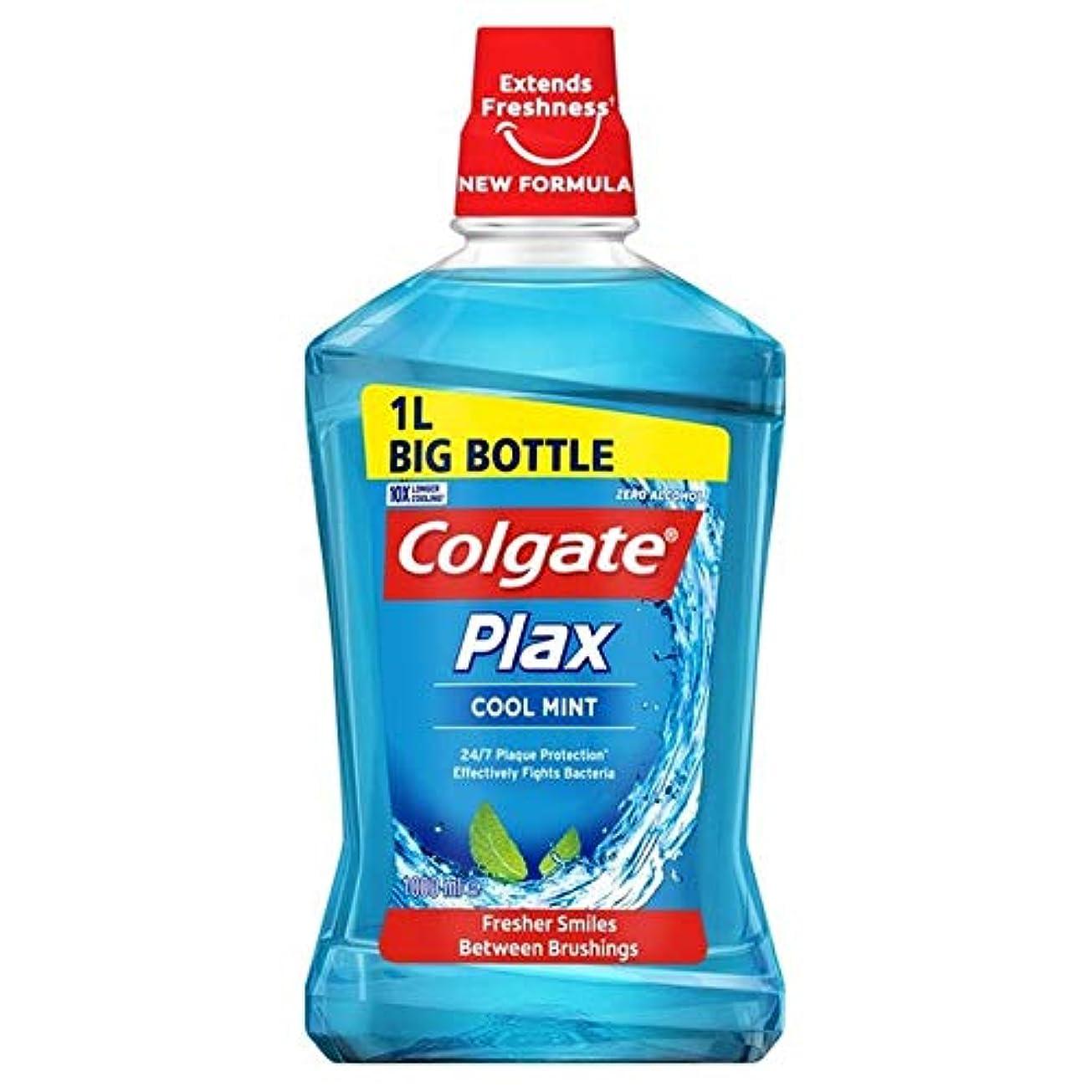 防水被害者暴力的な[Colgate ] コルゲートPlaxクールミントマウスウォッシュ1リットル - Colgate Plax Cool Mint Mouthwash 1L [並行輸入品]
