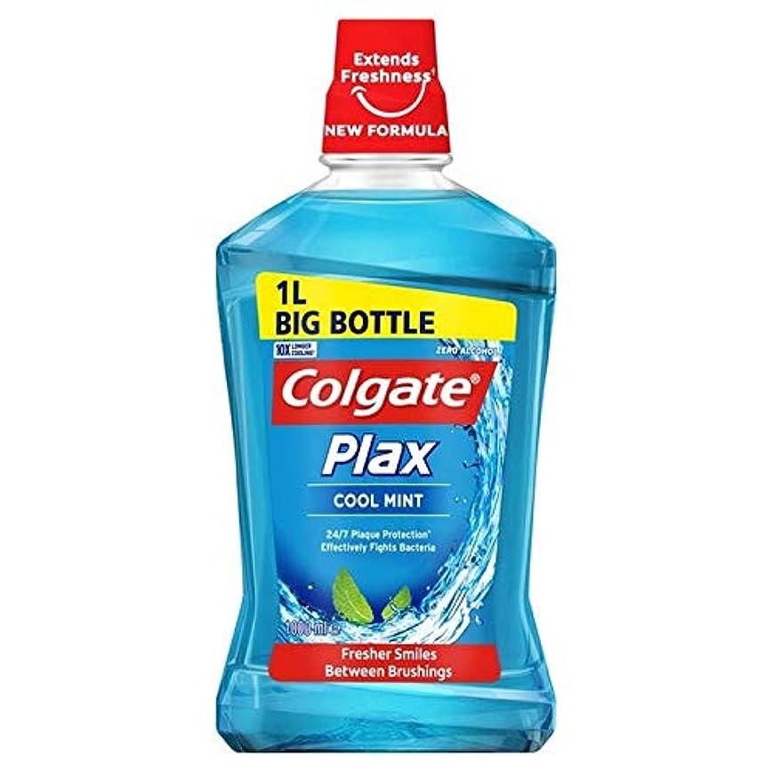 モッキンバード申請中義務付けられた[Colgate ] コルゲートPlaxクールミントマウスウォッシュ1リットル - Colgate Plax Cool Mint Mouthwash 1L [並行輸入品]