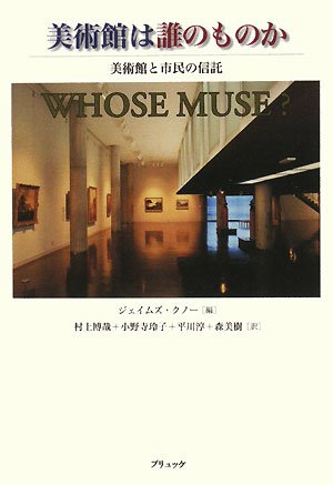 美術館は誰のものか―美術館と市民の信託