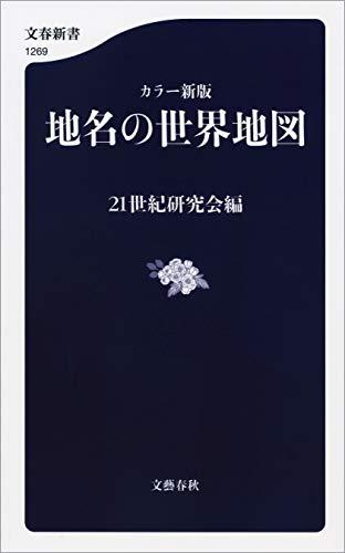 カラー新版 地名の世界地図 (文春新書)