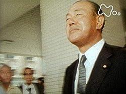 未解決事件 File.05 ロッキード事件 第3部「日米の巨大な闇 40年目のスクープ」