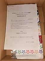 賞品 懸賞 おそ松さんコレクションⅡ ニートの帰還 キリ番でゲットキャンペーン ビッグタオル 一松 カラ松等