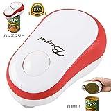 邦悦電動缶切はインテリジェント自動停止効能を持っているハイエンド缶切である。 (赤い)