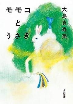 モモコとうさぎ (角川文庫)