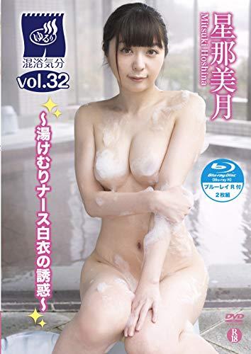 「混浴気分vol.32 湯けむりナース白衣の誘惑」限定版/星那美月 [DVD]