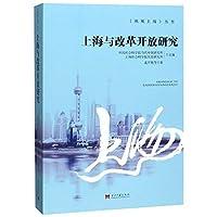上海与改革开放研究/纵观上海丛书