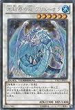 遊戯王カード 氷結界の龍 ブリューナク DTC1-JP022 シークレットレア デュエルターミナルクロニクル