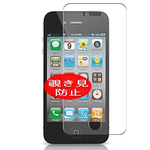 VacFun Anti Espia Protector de Pantalla, compatible con Apple iphone 4 4s, Screen Protector Filtro de Privacidad Protectora(Not Cristal Templado) NEW Version