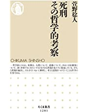 死刑 その哲学的考察 (ちくま新書)