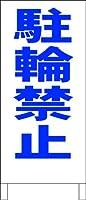 シンプルA型スタンド看板「駐輪禁止(青)」【駐車場・駐輪場】全長1m