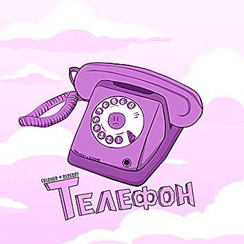 Телефон (Slowed + Reverb)