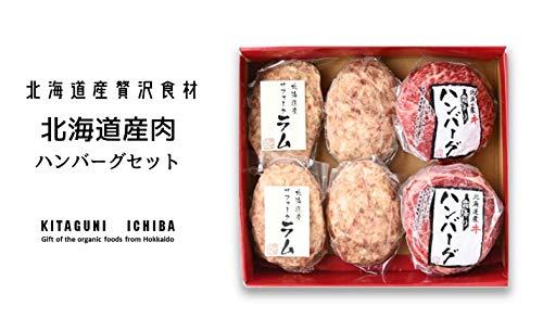 【特撰 北海道産肉ハンバーグ 3種セット 北海道サフォークラム・牛肉・豚肉 こだわりハンバーグ3種セット】希少な北海道産サフォークラムのハンバーグ、北海道産牛豚のハンバーク、霜降り肩ロースで包み込んだ牛ハンバーグの贅沢な食べ比べ3種セットです。丹念に練り上