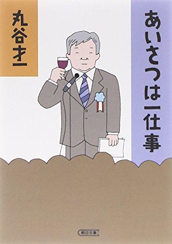あいさつは一仕事 (朝日文庫)
