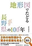 地形図でたどる長野県の100年