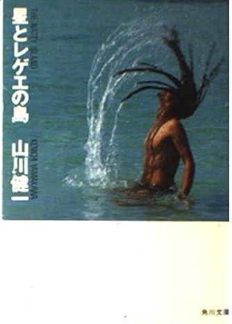 星とレゲエの島 (角川文庫 (6143))