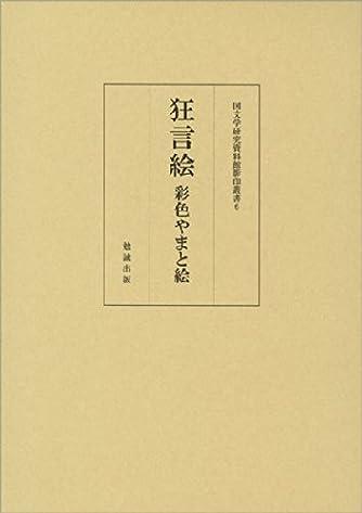 狂言絵 彩色やまと絵 (国文学研究資料館影印叢書 6)