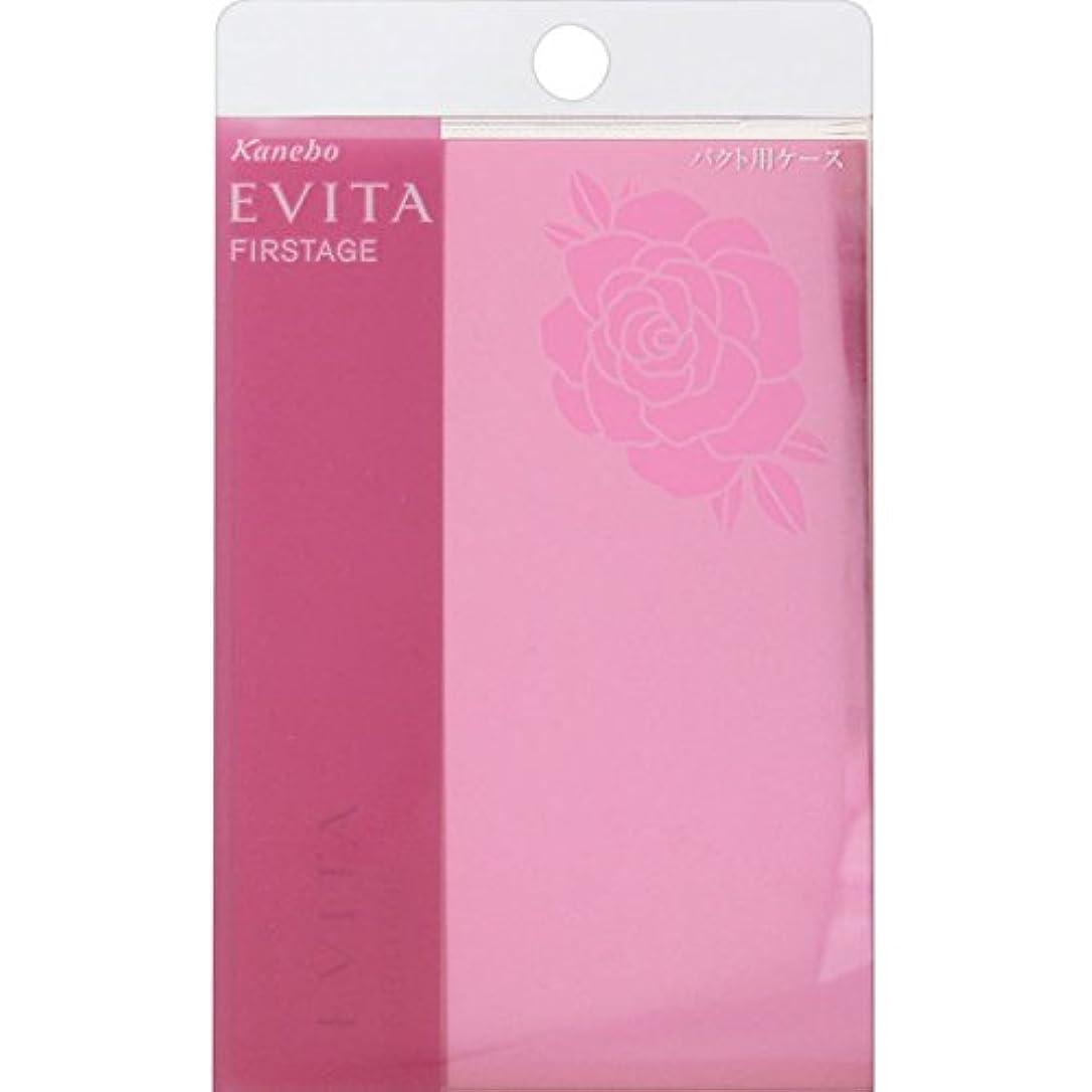 【カネボウ】EVITA(エビータ) ファーステージ ビューティパクト用ケース [ヘルスケア&ケア用品]
