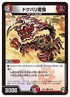 デュエルマスターズ 多(DMRP15) ドクバリ変怪(C)(94/95)