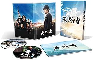 天外者 Blu-ray豪華版(特典ディスク付2枚組)