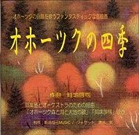 CD 畦地啓司 オホーツクの四季 (送料など込)