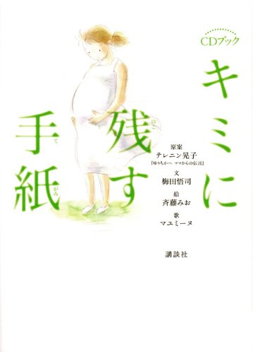 キミに残す手紙 (CD BOOK)