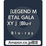 【Amazon.co.jp限定】「LEGEND METAL GALAXY 」[Blu-ray] (通常盤) 【早期予約特典;B3ポスター※2020/8/5 23:59までのご予約対象+チケットホルダー付き】