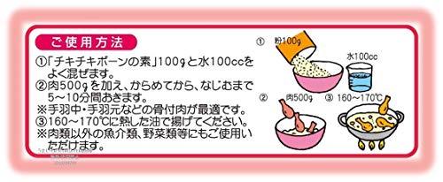 日本ハムチキチキボーンの素