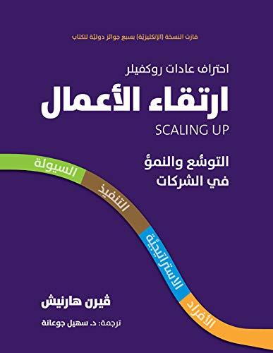 ارتقاء الأعمال: التوسع والنمو في الشركات (Arabic Edition)