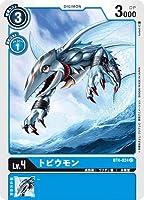 デジモンカードゲーム BT4-024 トビウモン C