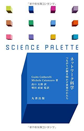 ネットワーク科学 (サイエンス・パレット)