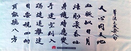 Shureido Kleines Handtuch, Karate Do,...