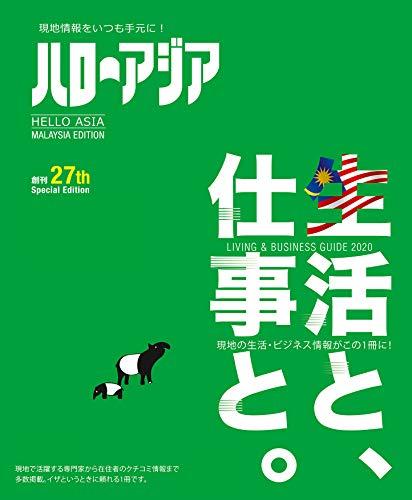 ハローシリーズ 2020 マレーシア版 / Hello Series 2020 - Malaysia Edition
