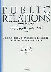 パブリックリレーションズ<第2版>〜戦略広報を実現するリレーションシップマネジメント