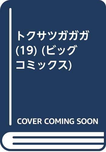 トクサツガガガ (19) (ビッグ コミックス)