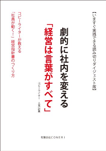 Management all the words (Japanese Edition)