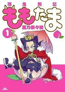 殲鬼戦記ももたま コミック 全10巻完結セット (マッグガーデンコミックス Beat'sシリーズ)