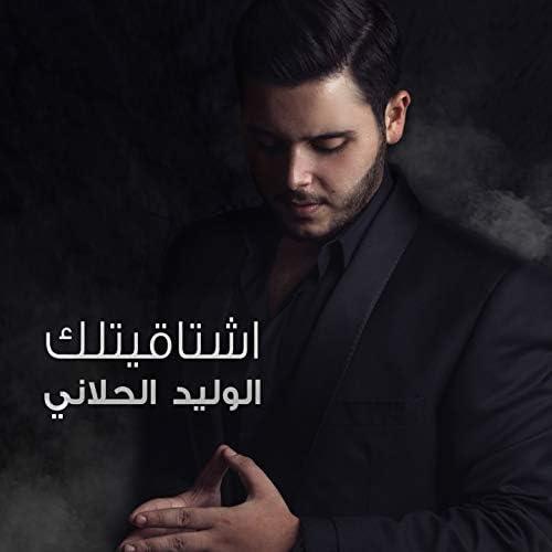 Al Walid Hallani
