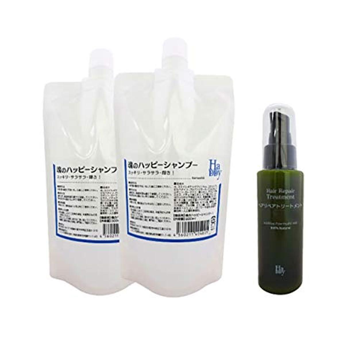 野な聖人サイトライン魂のハッピーシャンプー2個+洗い流さないヘアリペアトリートメント(無香料)セット 大人気の無添加うるおい美髪セット