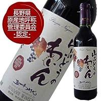 五一ワイン 林農園 山ぶどうのワイン 360ml